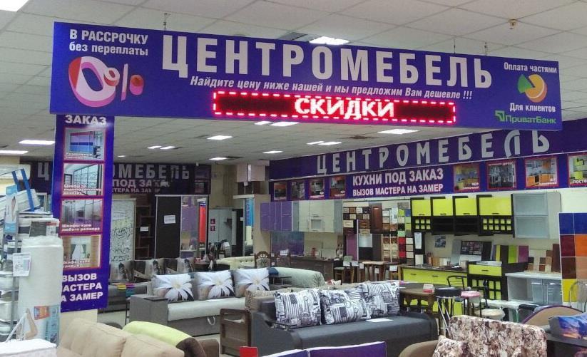 Центромебель